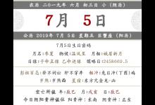2019年农历六月初三黄历如何 日子好吗?(图文)