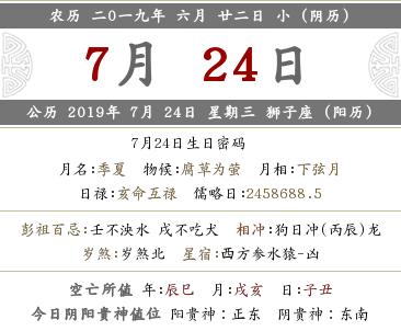 2019年农历六月二十二是几月几号 是什么日子?(图文)-轻博客