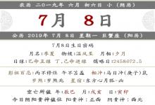 2019年阴历六月初六黄历 日子好吗?(图文)