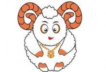 属羊的人2020年运程,2020年属羊人的全年运势