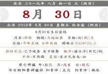 2019年农历八月初一有什么宜忌?禁忌事项(图文)