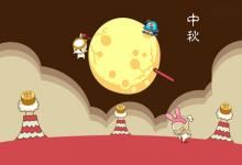 中秋节为什么要吃莲藕,2019年中秋节什么时候开始放假?(图文)