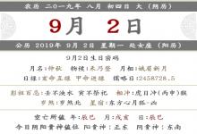 2019年农历八月初四是领证结婚的好日子吗?(图文)