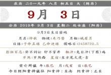 2019年八月初五是什么日子 是几月几号?(图文)