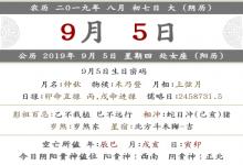 2019年农历阴历八月初七是什么日子 是几月几号?(图文)