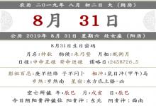 2019猪年农历八月初二宜忌禁忌事项!(图文)