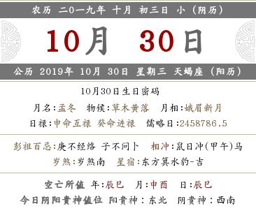 2019年阴历十月初三黄历日子好不好?(图文)