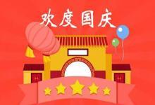 2019年国庆节7号订婚好不好,订婚有何禁忌讲究?(图文)