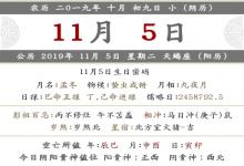 2019年农历十月初九日是阳历的几月几日?(图文)