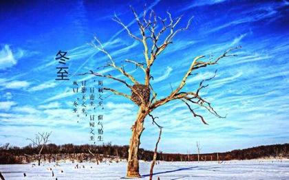 2019年冬至后一天祈福好不好,2019年冬至祝福语大全!(图文)