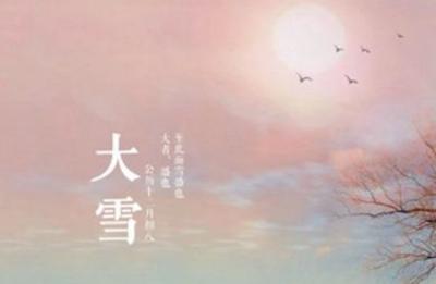 2019年大雪节气出生的女孩起名缺什么五行 命运如何?(图文)