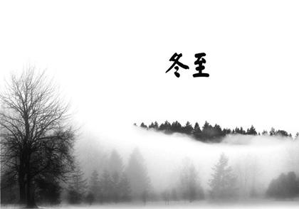 2019年冬至后一天开业吉不吉利,冬至的英文怎么说?(图文)