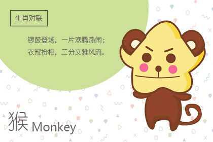 男猴女鼠婚姻是否相配 属于完美婚姻(图文)
