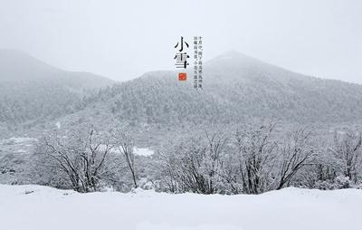 2019年小雪节气出生女孩八字缺火土取名100分名字!(图文)