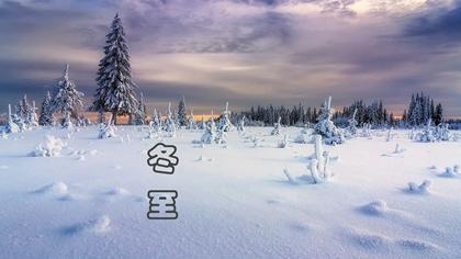 为什么说冬至大如年,冬至养生吃什么食物最好?(图文)