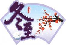 冬至属于什么传统节日,冬至过后白天变长吗?(图文)