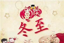 微信简短特别冬至日微信祝福语 冬至节气祝福语大全!(图文)