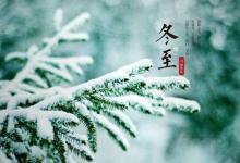 冬至节日要祭祖上坟吗 这天上坟祭祖有什么意义?(图文)