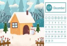 冬至节日会放假吗 2019年冬至是在周末吗?(图文)