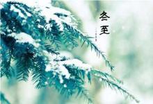 冬至节气有哪些养生禁忌 女性冬至如何养生?(图文)