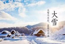 2019年大雪节气日子黄历适合结婚吗 卦象上上好吗?(图文)