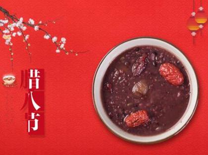 2020年腊八节是出行出远门吉日吗,腊八节吃什么传统食物?(图文)