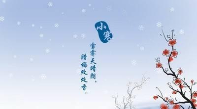 新历2020年1月6日小寒当天搬家吉不吉利 好不好?(图文)