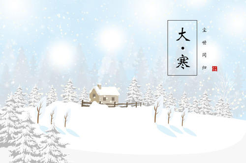 2020年1月20日大寒是哪个生肖的属相冲忌日 有何禁忌事项?(图文)