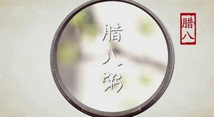 2020年腊八节安葬逝者吉不吉利,2020年腊八节高速免费吗?(图文)