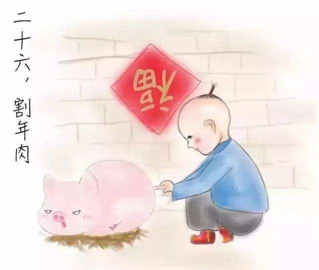 2020年腊月二十六是几月几号,腊月廿六杀猪割年肉的意义(图文)