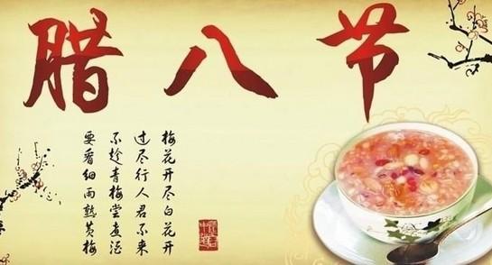 腊月初八腊八节微信祝福语推荐 创意腊八节祝福语!(图文)