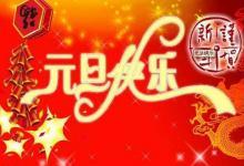 元旦的来历介绍 中国元旦指的是哪一天?(图文)