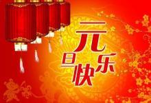 中国的元旦是怎么来的?元旦是不是中国的传统节日?(图文)