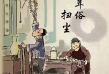2020年1月14日农历腊月二十有什么特别的习俗?(图文)