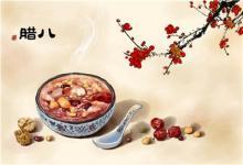 腊八粥是哪八种材料,2020腊八节后一天开张吉不吉利?(图文)