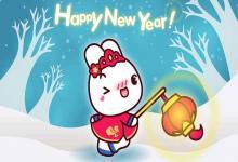 2020年几月几日是元旦?元旦的习俗都有哪些?(图文)