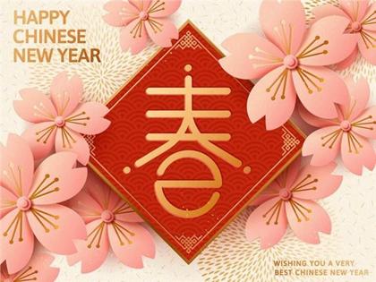 2020年正月有哪些吉日好日子,2020春节第一天日子如何?(图文)