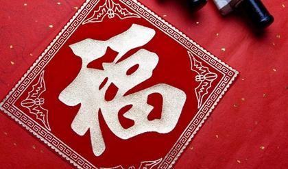 农历正月结婚不好吗,2020年春节大年初一宜结婚吗?(图文)