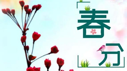 2020年农历二月廿七春分不宜理发吗,2020年春分财神方位!(图文)