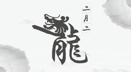 二月二龙抬头是春龙节吗 节日物候现象分析!(图文)