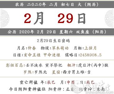 2020年农历二月初七的日子好吗?(图文)