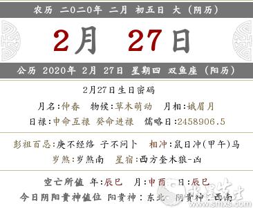 2020年农历二月初五的黄历如何 有什么宜忌?(图文)