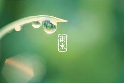 2020年雨水前一天不宜婚嫁吗,雨水节气是什么意思?(图文)