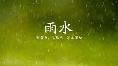 属羊的人雨水节气出生是什么命?命格好不好?(图文)