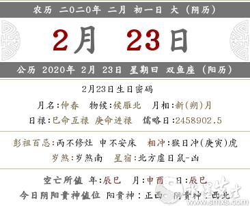 2020年农历二月初一的黄历日子好不好?(图文)