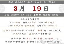 2020年3月19日·二月二十六属于提车吉日吗?(图文)