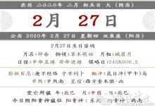 2020年农历二月初五是什么日子 在几月几日?(图文)