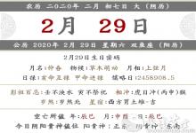 2020年农历二月初七是新历几号 日子好吗?(图文)