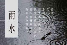 雨水出生的伟人名人有哪些,2020年雨水节气是哪一天?(图文)