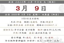 2020年农历二月十六·新店开业公司开张吉利吗?(图文)